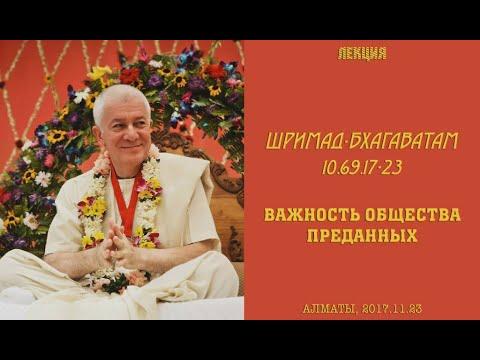 Шримад Бхагаватам 10.69.17-23 - Чайтанья Чандра Чаран прабху