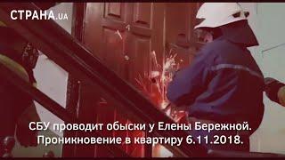 СБУ проводит обыски у Елены Бережной. Проникновение в квартиру 6.11.2018| Страна.ua
