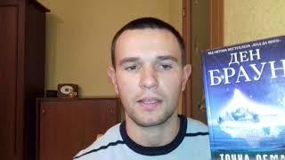 Огляд книги: Точка обману (Ден Браун/КСД)