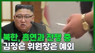 [시선두기] 코로나와 싸우는 북한, 흡연과도 전쟁…김정…