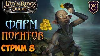 Фарм лотро поинтов - The Lord of the Rings Online | Властелин Колец Онлайн (ВКО) - СТРИМ 8