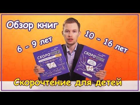 Скорочтение для детей | Обзор книг для развития скорочтения у детей 6 - 9 лет и 10 - 16 лет