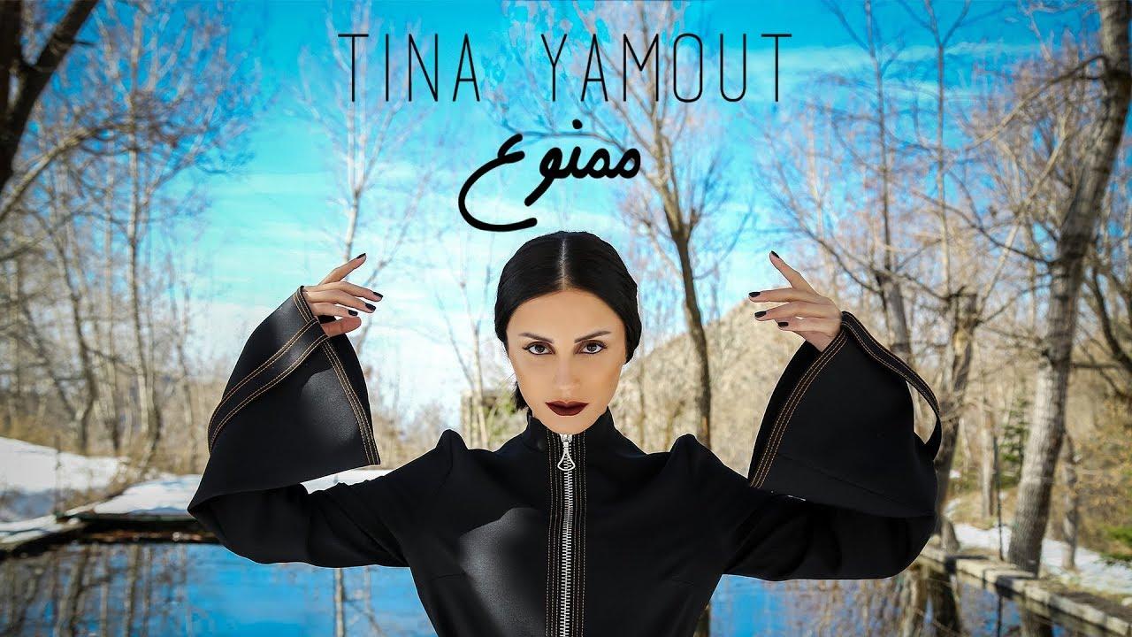 TINA YAMOUT - MAMNOU3 [OFFICIAL MUSIC VIDEO] (2018)   |  تينا يموت - ممنوع