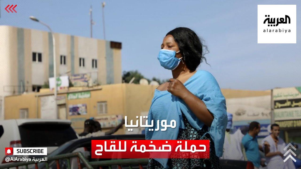 حملة واسعة في موريتانيا لتطعيم 120 ألف مواطن ضد كورونا  - نشر قبل 3 ساعة