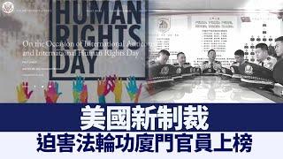 美國新制裁 迫害法輪功官員上榜|@新唐人亞太電視台NTDAPTV |20201212 - YouTube