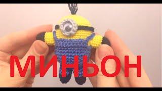Вязаная игрушка Миньон  Амигуруми / Knitted toy Mignon Amigurumi