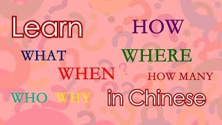 Learn Chinese: How to say WHAT, WHO, WHICH, WHERE, WHEN, WHY, HOW, HOW MANY in Mandarin Chinese