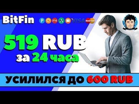 ✅ 519 RUB за 24 часа ???? BitFin Group ???? Как увеличить капитал в короткие сроки