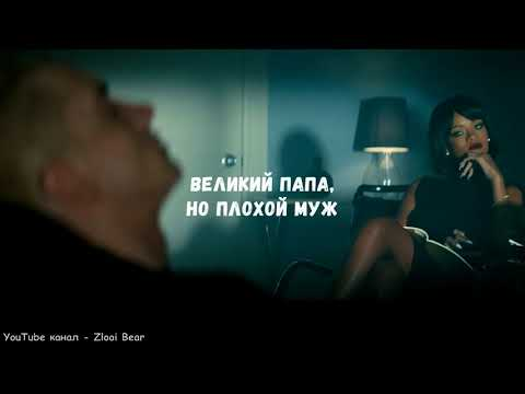 Eminem - Bad Husband Feat. X Ambassadors (Русские субтитры / перевод / rus sub / рус суб)