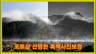 사진가를 위한 포토샵 강좌 선명하고 강렬한 흑백 사진보정 photoshop