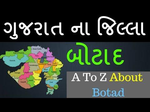 Gujarat na Jillao|botad district|Gujarat District|બોટાદ જિલ્લો #11|Botad jillo