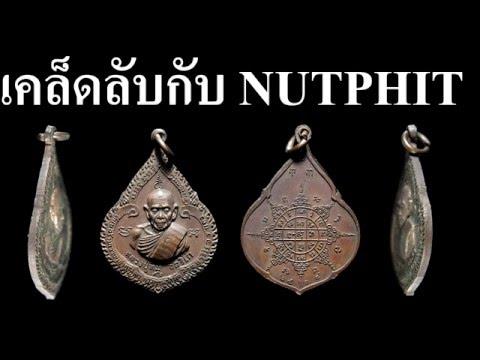 เคล็ดลับ เหรียญหลวงปู่ทิม หยดน้ำ พ.ศ.2518