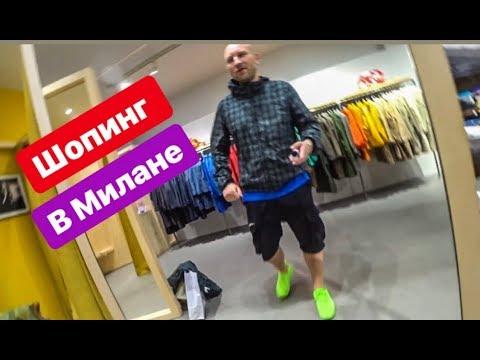 Русские на ШОПИНГЕ в Милане! Ну и цены!!!! Покупки...
