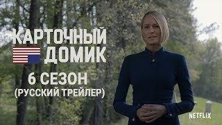 Карточный домик (6 сезон) — Русский трейлер «Могилы» (2018) [No Future]