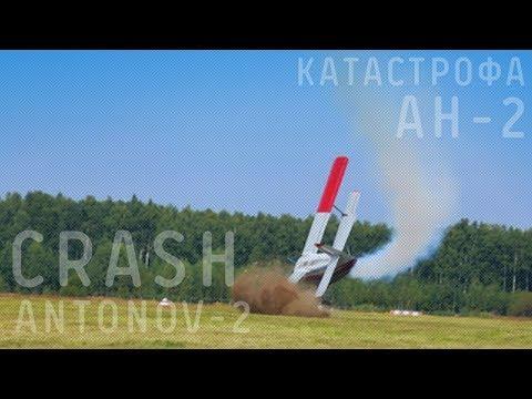 Крушение Ан-2 на авиашоу в Балашихе
