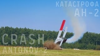 Antonov 2 crash in Balashiha | Крушение Ан-2 в Балашихе