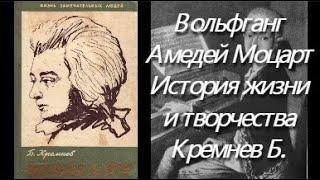 Моцарт. История жизни и творчества Вольфганга Амедея Моцарта. Аудиокнига. Автор: Кремнев Б.Г.