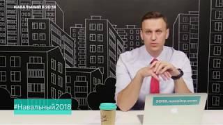 Навальный о том что Путин делает с образованием в России?