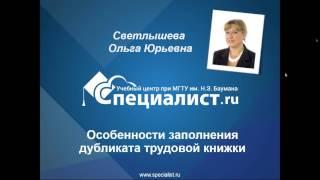 видео Правила заполнения трудовых книжек