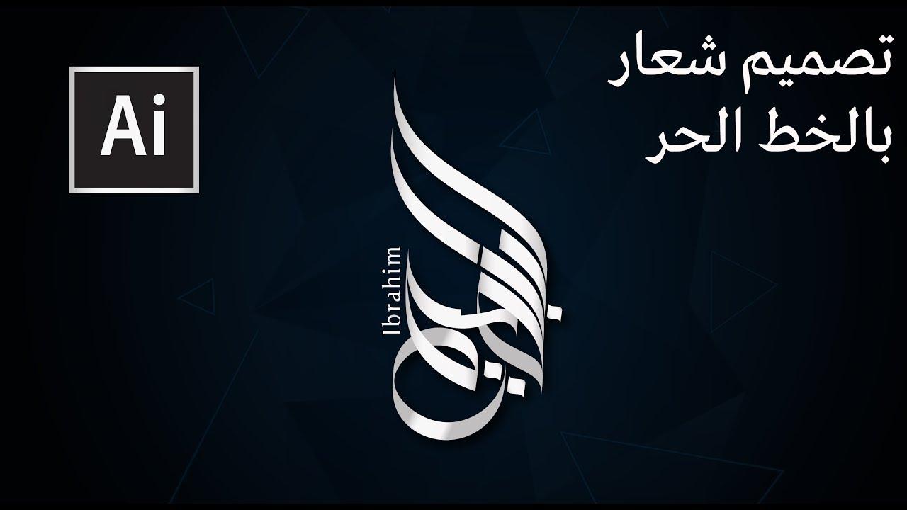 Arabic Calligraphy || خط حر|| تصميم اسم كشعار - YouTube