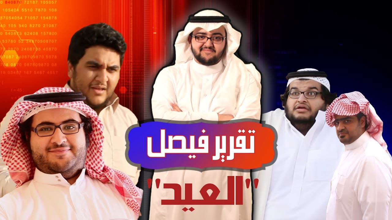 هامش خسارة: تقرير فيصل: العيد | hamish5sarah: tagrer faisal: the eid