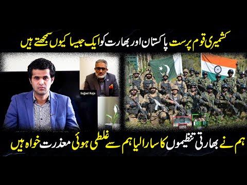 Gorakh Dhanda with Sajjad Raja / Kashmiri Journalist / Abrar Qureshi / Pakistan / India