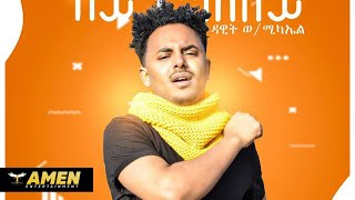 Dawit Weldemichael - Aythazley | ኣይትሓዝለይ (Official Music Video) | Eritrean Music 2020
