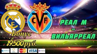 Реал М Вильярреал Прогноз и Ставки на Футбол 22 05 2021 Испания Примера