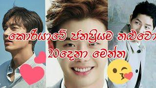 #Most_popular_korean_drama_actors_KGd_production Thumbnail