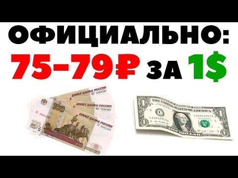🔥74-79₽ за 1$🔥 Прогноз курса валюты на август 2019 в России. Какую валюту покупать?