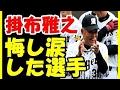 阪神タイガース 掛布二軍監督 ドラフト1位大山選手の印象