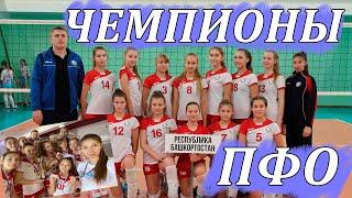 Как это было. Победа на ПФО  Сборной Башкирии по волейболу . Девушки 2006-07 г.р. Фильм.