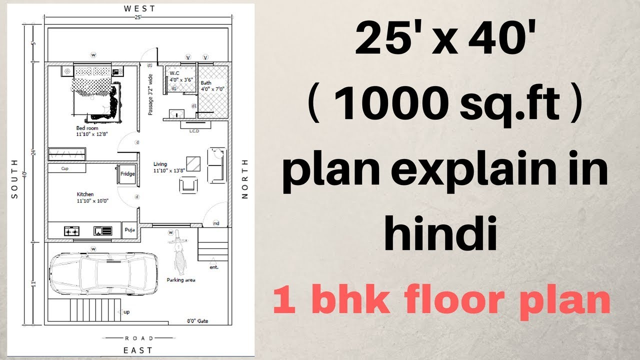 25 X 40 1000 Sqft House Plan Explain In Hindi