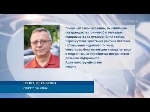 Закон № 1210 затормозит развитие украинской экономики