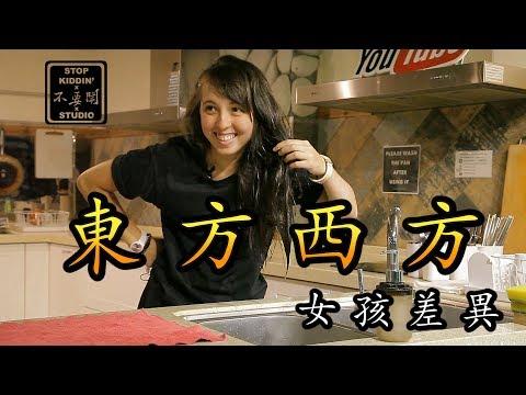 亚洲女生和欧美女生的经典差别: Eastern Girls vs. Western Girls
