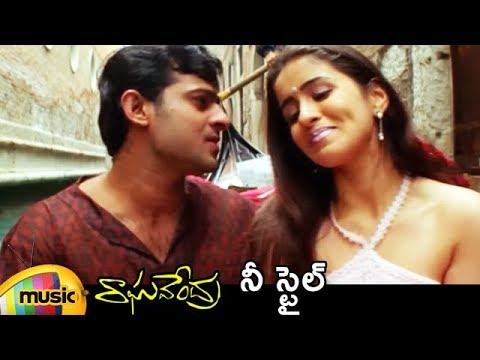 Nee Style Full Song | Raghavendra Telugu Movie Video Songs | Prabhas | Anshu | Mango Music