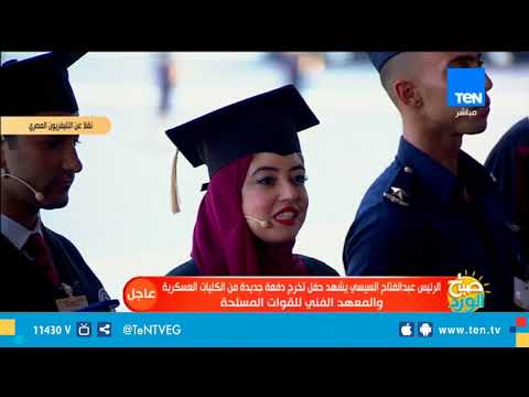 الرئيس السيسي يتسلم هدية تذكارية من خريجي الدفعات الجديدة لطلاب الكليات العسكرية والجامعات المصرية