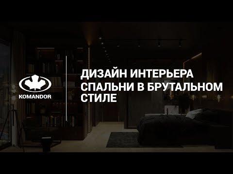 Дизайн интерьера спальни в современном брутальном стиле