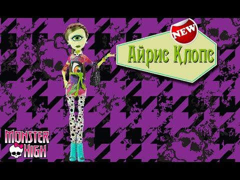 Обзор на Айрис Клопс - Monster High