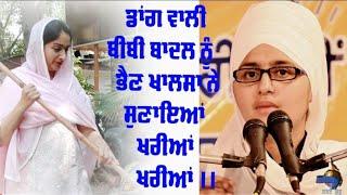 bhain-gagandeep-kaur-khalsa-ne--