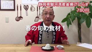 おいしすぎる!駿河産のしらすは日本一。