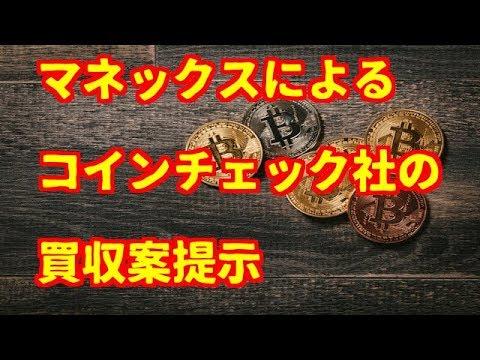 マネックスビットコイン(暗号資産CFD)が儲かるか正直に暴露!! 基本的な特徴から投資方法までレクチャー!!