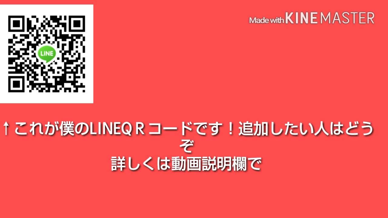 LINEQRコード紹介