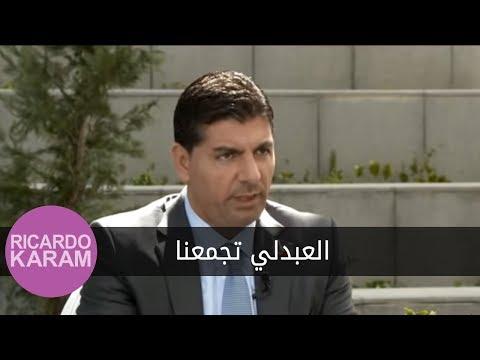 Maa Ricardo Karam - Boulevard Al Abdali | مع ريكاردو كرم - بولفار العبدلي