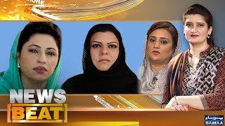 Khawateen Ke Liye Behuda Guftugu, Kia Mazrat Kafi Hai?   News Beat   Paras   SAMAA TV   04 May 2018