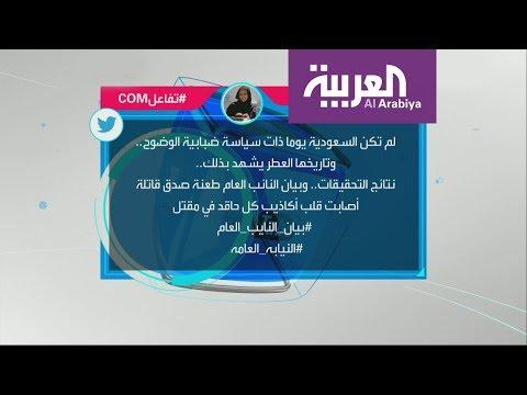 تفاعلكم : تفاعل عالمي مع بيان السعودية حول قضية خاشقجي  - نشر قبل 2 ساعة