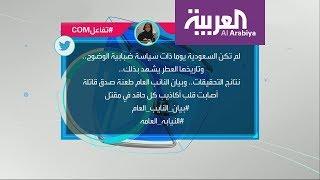 تفاعلكم : تفاعل عالمي مع بيان السعودية حول قضية خاشقجي