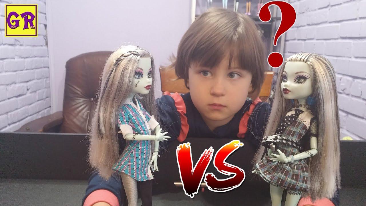 Какую куклу Монстер Хай купить? Обзор Френки Штейн. Базовая Первая волна vs Вторая (скулс аут)