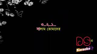 Salam Tomader Salam SR Mito Probashi Bangla Karaoke ᴴᴰ DS Karaoke