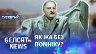 Жах! Плошча імя Лукашэнкі. NEXTA на Белсаце | Площадь имени Лукашенко